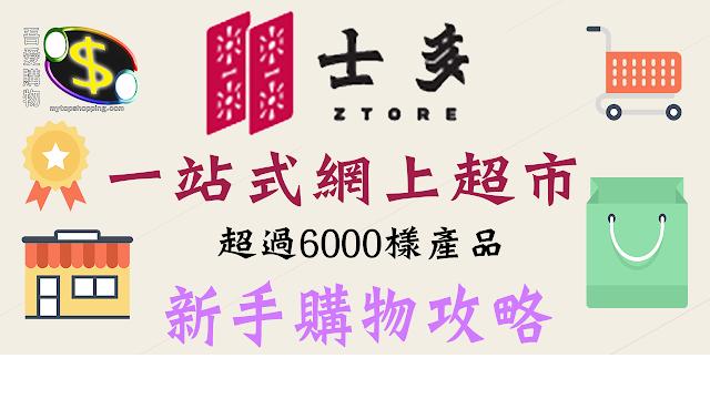 香港士多購物新手攻略、必讀注意事項