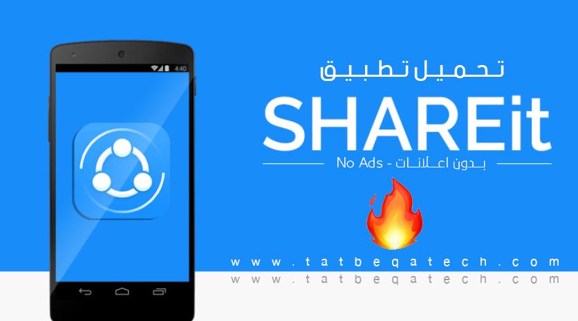 تنزيل تطبيق SHAREit 2020 النسخة الكاملة من دون إعلانات
