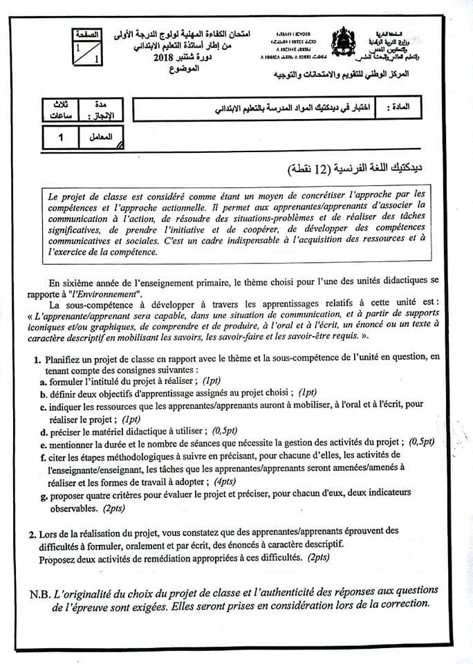 الامتحان المهني لولوج الدرجة الأولى للتعليم الابتدائي اختبار ديداكتيك المواد دورة شتنبر 2018