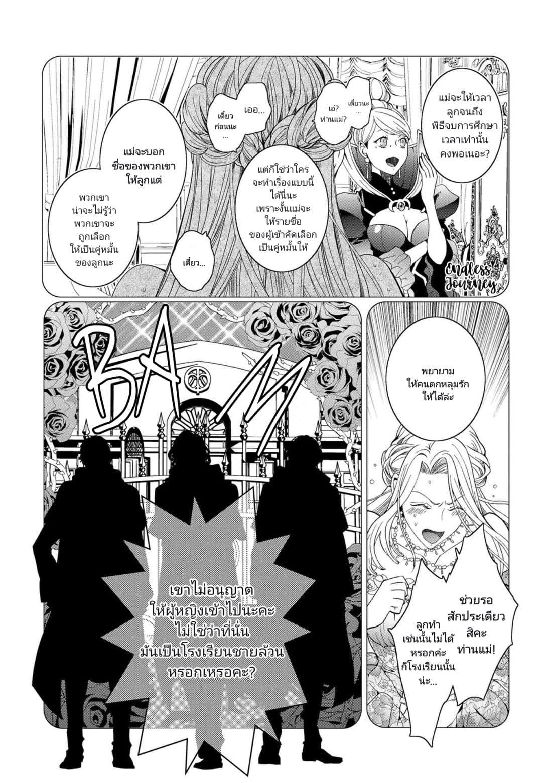 อ่านการ์ตูน The Reincarnated Cross Dressing Princess Cannot Find a Marriage Partner ตอนที่ 1 หน้าที่ 11