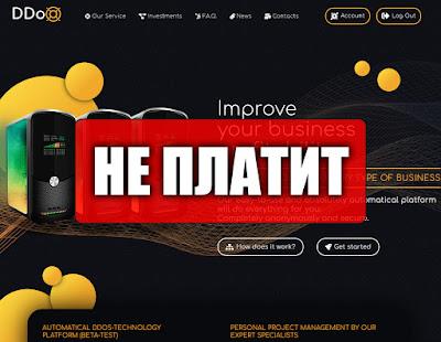Скриншоты выплат с хайпа ddox.org