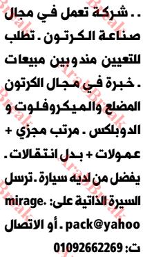 وظائف وسيط الاسكندرية-مندوبين مبيعات
