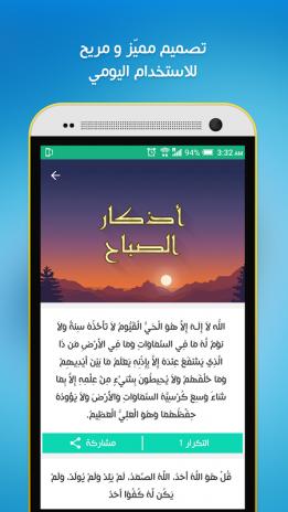 برنامج اذكار المسلم اليومية للأندرويد