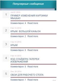 Скрипт гаджета Популярные сообщения