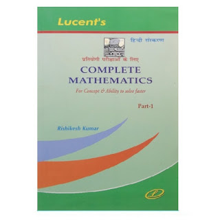 Lucent Complete Math Part 1 in Hindi Edition