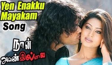 Naan Avan Illai | Naan Avan Illai Tamil Movie Songs | Yen Enakku Mayakam Song | Sneha | Vijay Antony