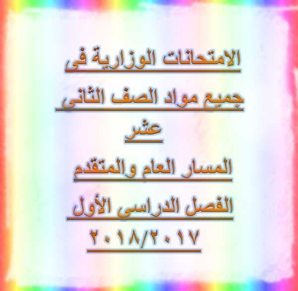 امتحانات الوزارة للصف الثاني عشر عام ومتقدم الفصل الدراسي الأول 2017-2018- موقع التعليم فى الإمارات