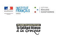 Φεστιβάλ Γαλλικού Θεάτρου στο Ίδρυμα Μιχάλης Κακογιάννης