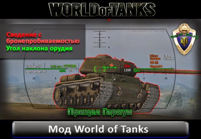 Прицел с точным попаданием для арты world of tanks