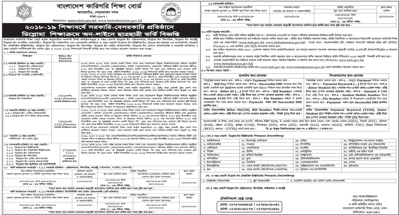 BTEB Government and Non Governmental Diploma Admission Circular 2018-19