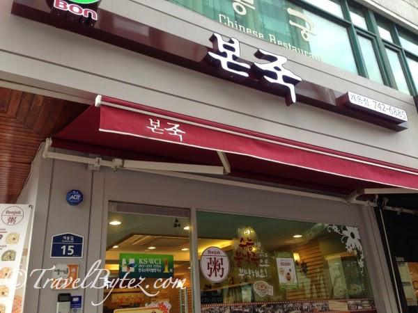 Dinner at 본족 (Porridge) Café