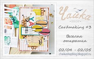 http://chaikashopblog.blogspot.ru/2018/04/cardmaking-3.html
