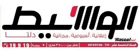 وسيط الدلتا عدد الجمعة 4 يناير 2019 م