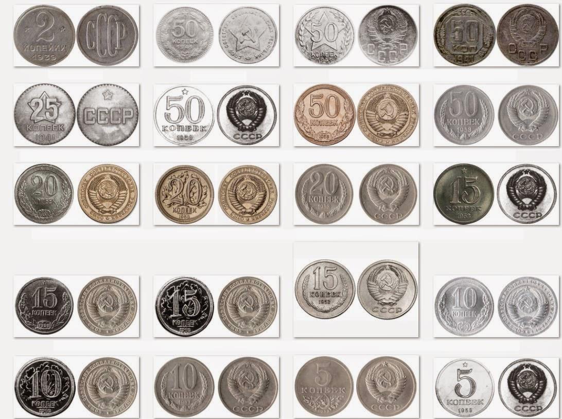 Монеты ссср стоимость каталог цены видео hotelmarriott