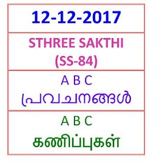 12-12-2017 A B C Predictions STHREE SAKTHI (SS-84)