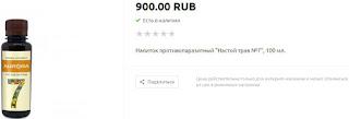 Herbal Extract №7 price (Настой трав №7 Цена 900 рублей).jpg
