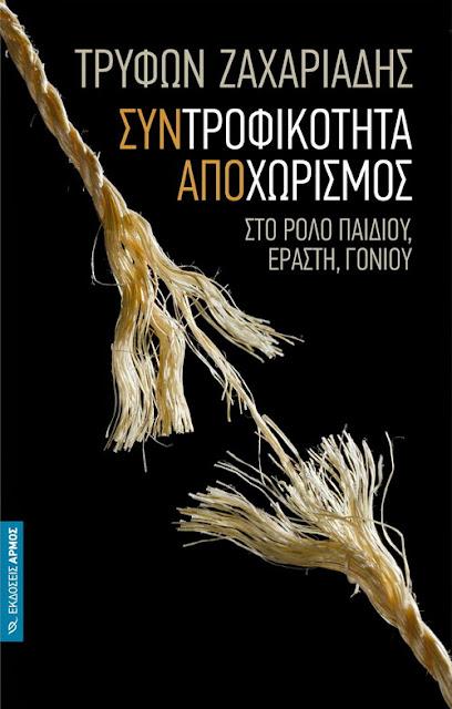 """Παρουσίαση βιβλίου του Τρύφωνα Ζαχαριάδη """"Συντροφικότητα Αποχωρισμός"""""""