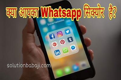 Whatsapp hack,  secure tips,  hacking, whatsapp user