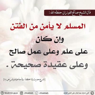 المسلم لا يأمن من الفتن