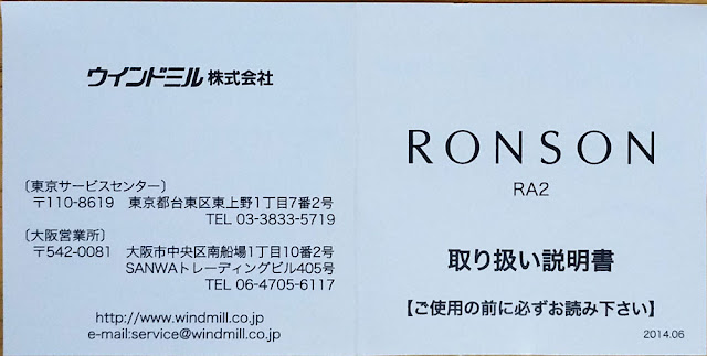 ロンソン 携帯灰皿 RA2共通取扱説明書 表
