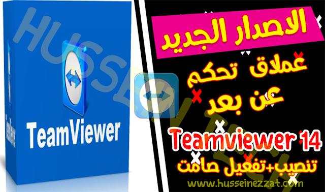 تحميل برنامج تيم فيور Teamviewer 14 اخر اصدار