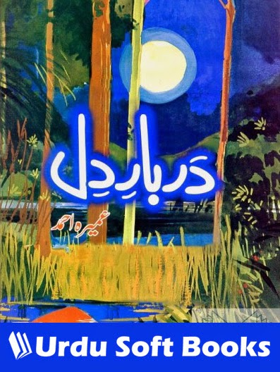 Darbar e Dil Novel By Umera Ahmed