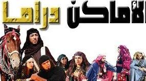 تردد قناة المسلسلات البدويه قناة الاماكن دراما