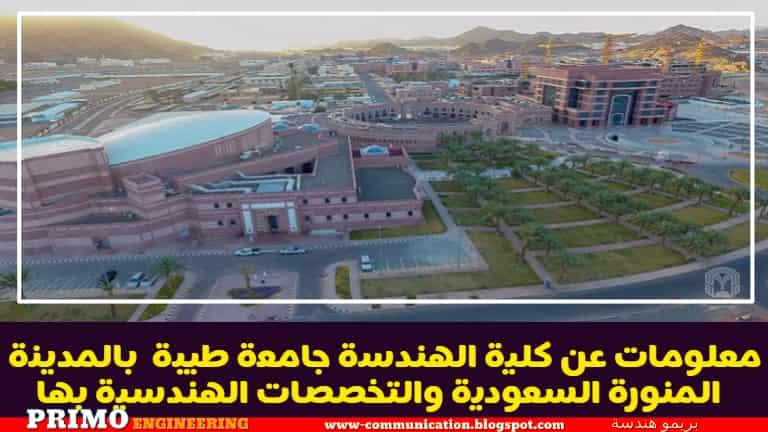 معلومات عن كلية الهندسة جامعة طيبة  بالمدينة المنورة السعودية والتخصصات الهندسية بها-بريمو هندسة