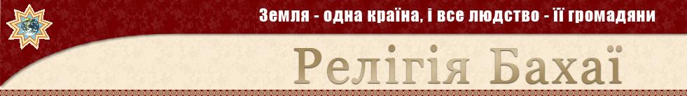 Фрагмент сайта бахаи Украины