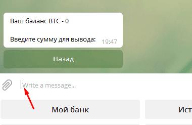 Регистрация в BitInvest Russia 6