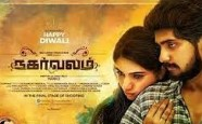 Nagarvalam 2017 Tamil Movie Watch Online
