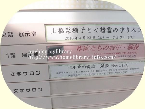 世田谷文学館「上橋菜穂子と〈精霊の守り人〉展」関連企画「バルサの食卓 対談(食のことば)」