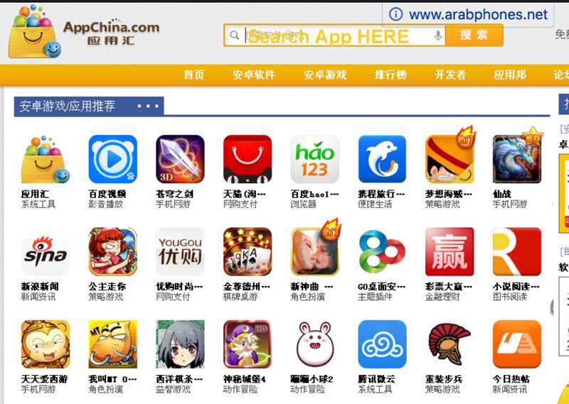 تحميل الصيني app china لتنزيل التطبيقات المدفوعة والألعاب المهكرة