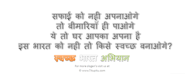 slogans-on-swachh-bharat-in-hindi