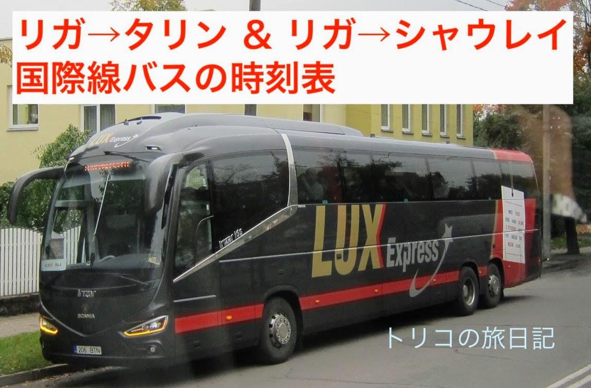 ラトビア リガ→タリン&リガ→シャウレイ 時刻表とバスの料金|トリコの