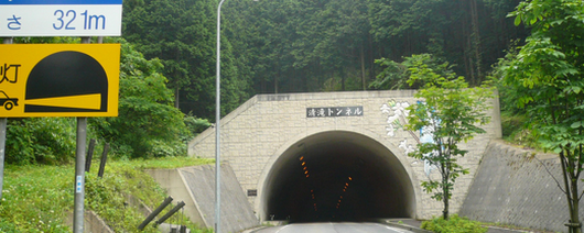 Kiyotaki Tunnel