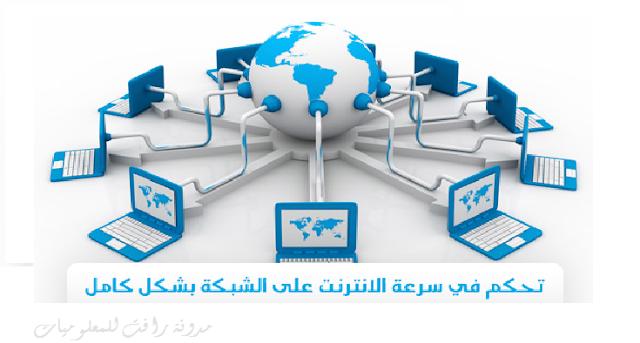 تحميل برنامج selfishnet لتقسيم سرعة الانترنت والتحكم بالانترنت على الاجهزة مع الشرح، برنامج selfishnet مجانا