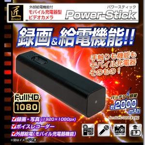モバイル充電器型ビデオカメラ(匠ブランド)『Power-Stick』(パワースティック)