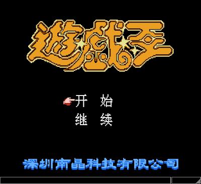 【FC】遊戲王中文版+金手指,來用卡片怪獸決鬥吧!