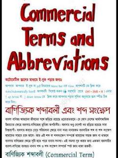 বাণিজ্যিক শব্দাবলী ও শব্দ সংক্ষেপ Commercial Terms and Abbreviation