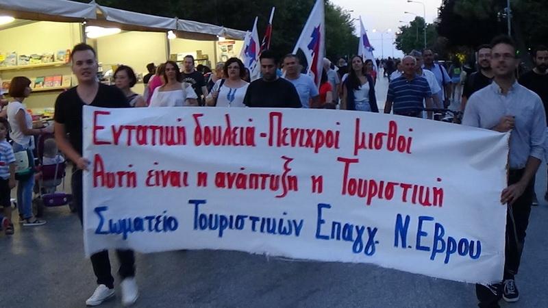 Απεργιακή κινητοποίηση στην Αλεξανδρούπολη εργαζομένων στον κλάδο του Επισιτισμού - Τουρισμού