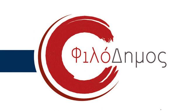 Χρηματοδοτήσεις Δήμων της Πελοποννήσου από το πρόγραμμα «Φιλόδημος ΙΙ»