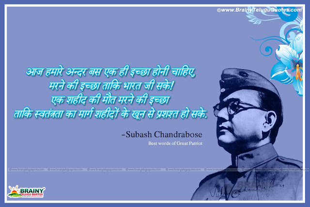 Here is netaji subhas chandra bose quotes in hindi,subhash chandra bose freedom struggle in hindi,subhash chandra bose quotes in hindi,thoughts of subhash chandra bose in hindi,slogan of netaji subhas chandra bose in hindi,subhash chandra bose in hindi poem