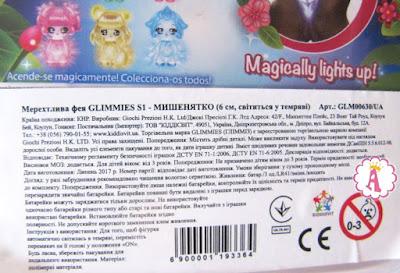 Надписи на коробочке с куклой Глиммис (Глиммиз, Глиммиес)
