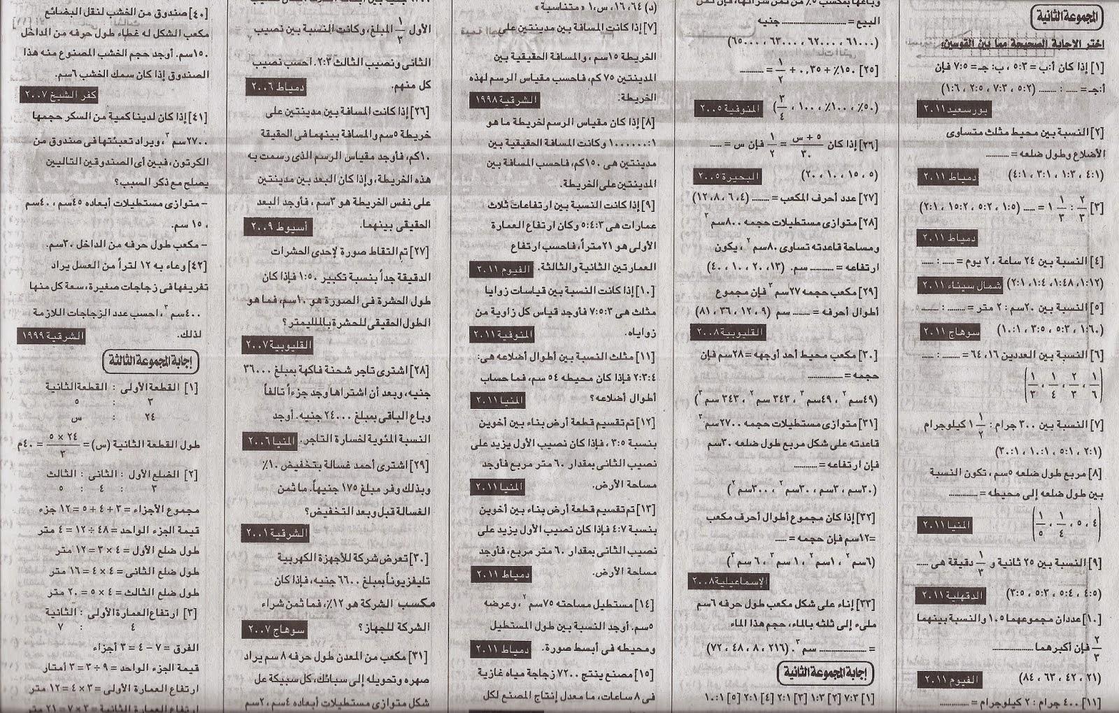 كل مراجعات ملاحق الجمهورية للترم الأول 2015 للشهادة الإبتدائية المنهاج المصري scan0059.jpg