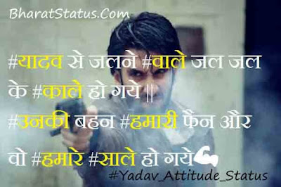 Yadav Attitude shayari & status in Hindi