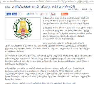 tnpsc vao 2015 notification latest news today
