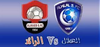 اون لاين مشاهدة مباراة الهلال والرائد بث مباشر 30-1-2018 الدوري السعودي للمحترفين اليوم بدون تقطيع