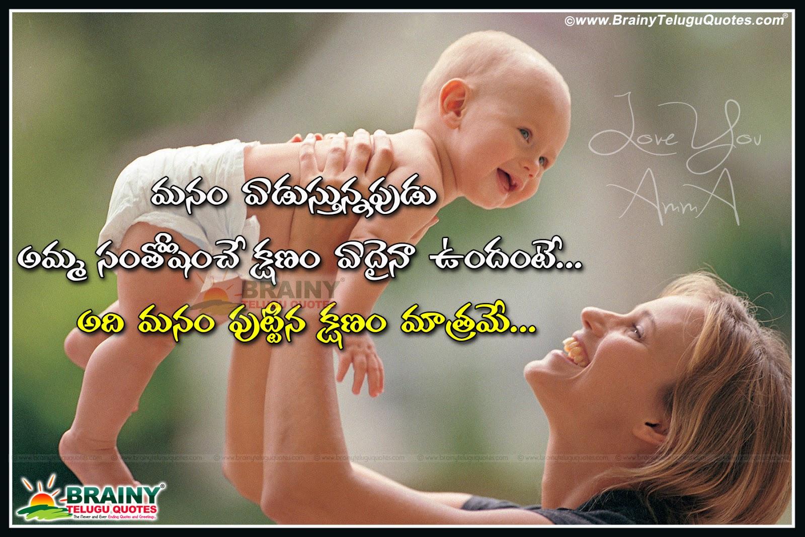 Divine Mother Telugu Quotes Quotes