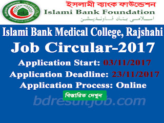 Islami Bank Medical College, Rajshahi Job Circular 2017